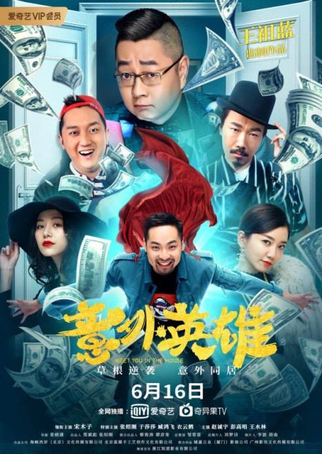 张绍刚宋木子爆笑对戏 《不测英雄》6.16上映!