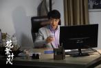 由王迅、朱墨、邵峰、尚大慶領銜主演的電視劇《花繁葉茂》播出后贏得各年齡層觀眾好評,上周該劇每集平均到達率2.724%,收視率1.408%,均位列黃金時段電視劇單頻道收視指標首位。