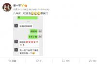 """凌潇肃结婚8周年""""吃独食"""" 唐一菲吐槽:要挨打"""