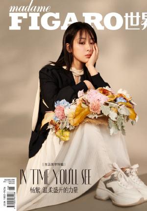 美!杨紫田园封面大片释出 鲜花草帽造型优雅文艺