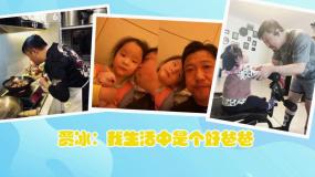 贾冰:我生活中是个好爸爸 至今没敢看《囧妈》
