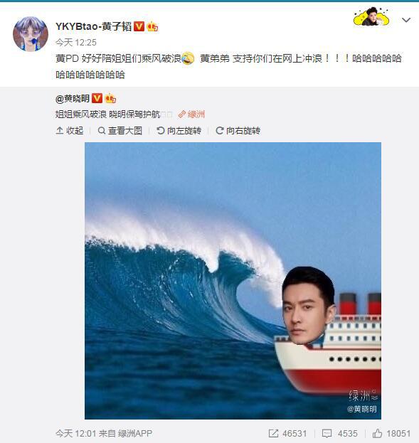 联博接口:《黄晓明力挺》《〖姐姐〗》 黄子韬:支持你们在网上冲浪