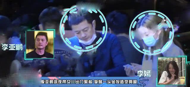 bg大游集团:李亚鹏深夜带女儿吃路边摊 李嫣喝饮料姿势豪爽 第1张