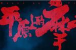 周冬雨+劉昊然!《平原上的摩西》殺青海報藏玄機