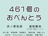461个便当