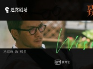 《致命愿望》曝阵容短片 冯绍峰文淇范丞丞亮相