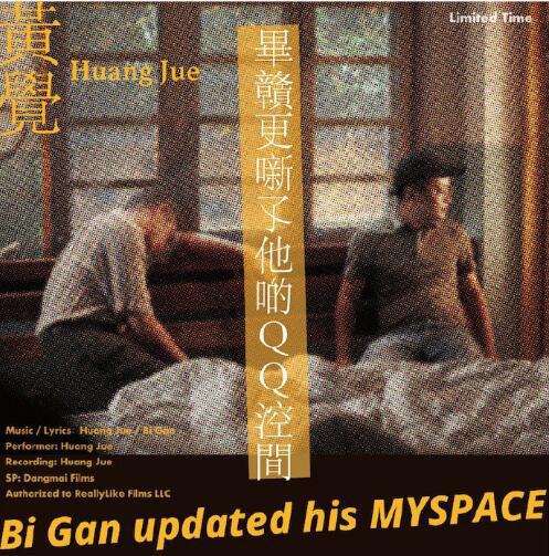 黄觉联手毕赣 为《路边野餐》在日本上映造势