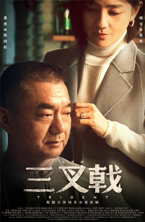 《三叉戟》新海报暗藏玄机 陈建斌遇家庭危机