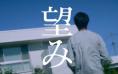 allbet注册:悬疑片《希望》定档10月 堤真一、清原果耶等加盟 第1张