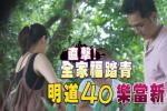 """""""霸總""""明道40歲升級當爸!妻子系交往多年女友"""