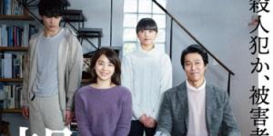 懸疑片《希望》定檔10月 堤真一、清原果耶等加盟