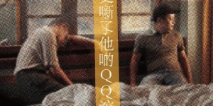 黃覺聯手畢贛 為《路邊野餐》在日本上映造勢