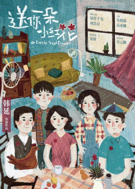 欧博亚洲客户端下载:韩延《送你一朵小红花》开机!公布手绘观点海报