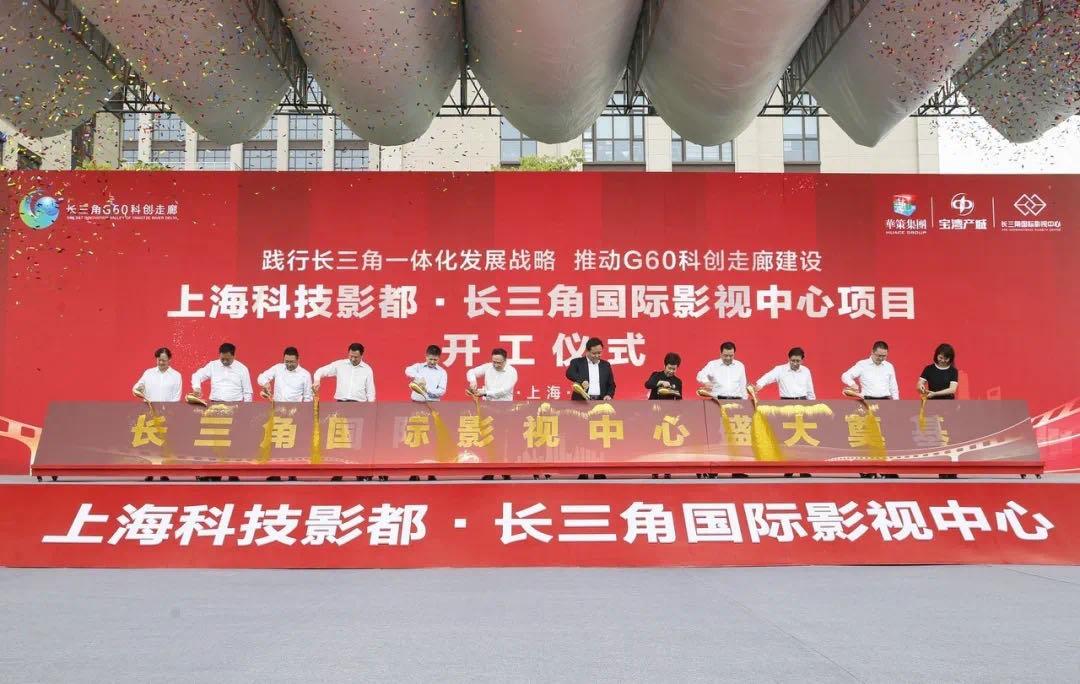 长三角国际影视中间动工 助上海建设影视创制中间