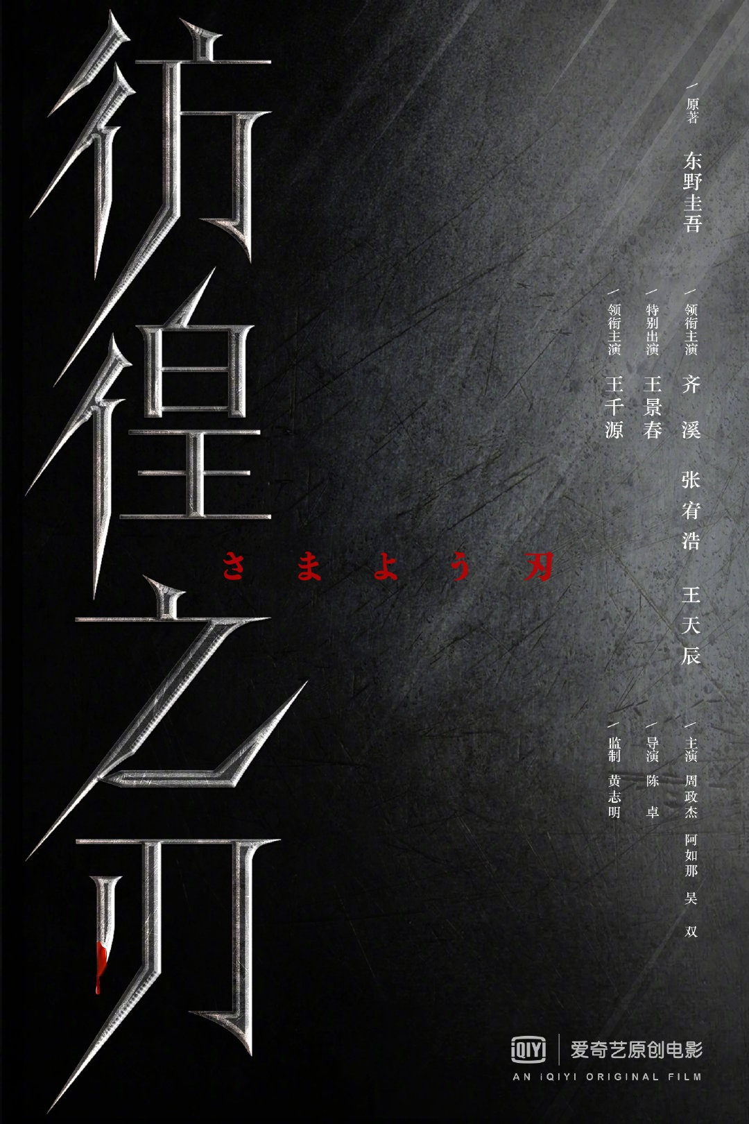ug环球代理:悬疑影片《彷徨之刃》开机 王千源王景春强强联手 第1张