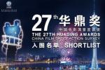 第27届华鼎奖提名揭晓 胡歌易烊千玺争最佳男主角