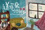 韩延《送你一朵小红花》开机!发布手绘概念海报