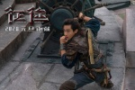 張杰獻唱《征途》片尾曲 劉憲華何潤東聯手打怪