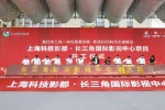 長三角國際影視中心開工 助上海建設影視創制中心