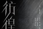 懸疑影片《彷徨之刃》開機 王千源王景春強強聯手
