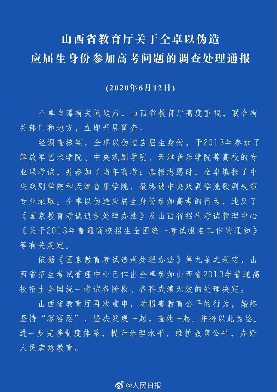 欧博代理:官方披露仝卓高考舞弊事宜:成就无效 其父被革职 第2张