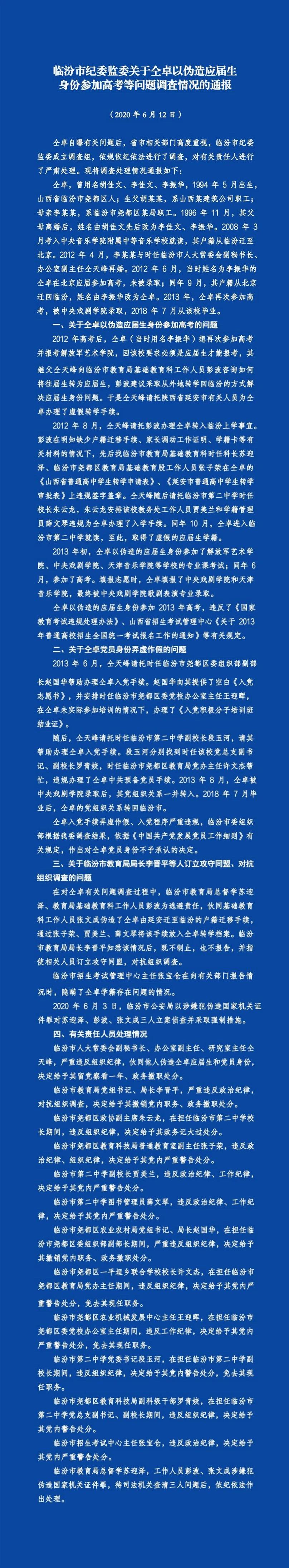 欧博代理:官方披露仝卓高考舞弊事宜:成就无效 其父被革职 第3张