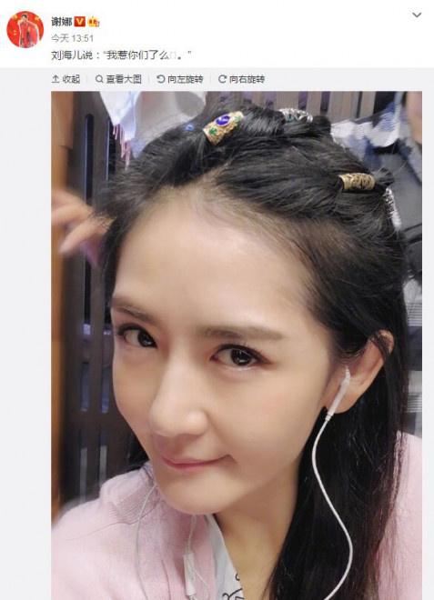 ug环球代理:谢娜做新发型发自拍:刘海儿说,我惹你们了么 第1张