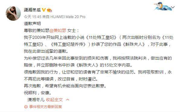 《楚乔传》作者发文道歉 承认抄袭《斛珠夫人》