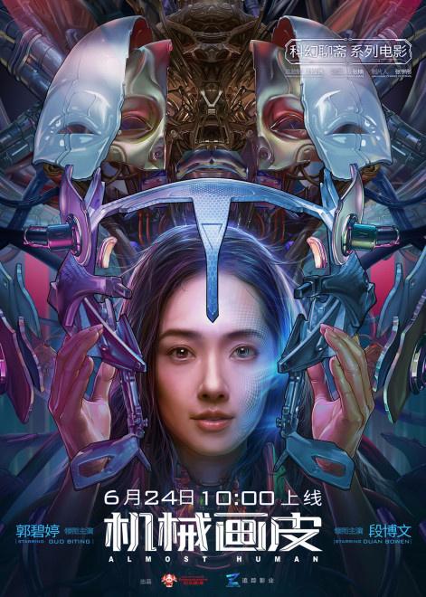 """《机器画皮》定档6.24 郭碧婷演绎科幻""""聊斋"""""""