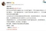 《楚喬傳》作者發文道歉 承認抄襲《斛珠夫人》