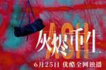 犯罪电影《灰烬重生》定档6.25 罗晋聂远善恶交锋