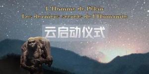 """紀錄電影《北京人:人類最后的秘密》""""云啟動"""""""