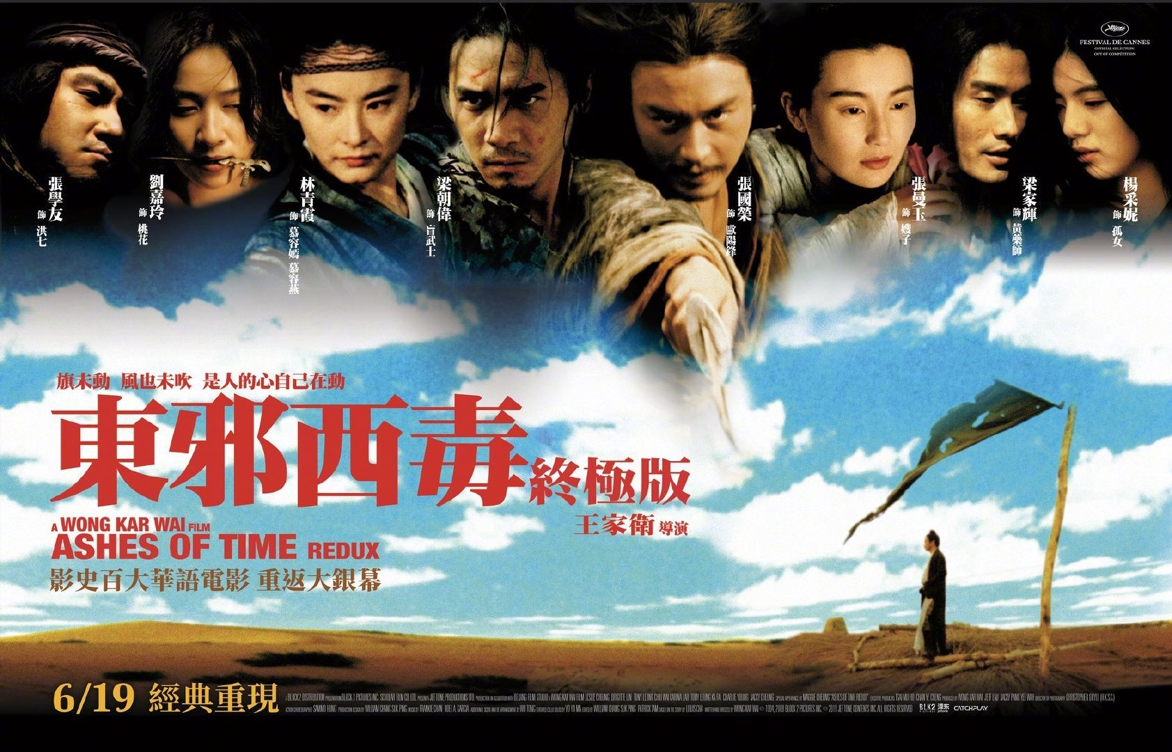 《东邪西毒》6.19台湾重映 张国荣梁朝伟再现经典