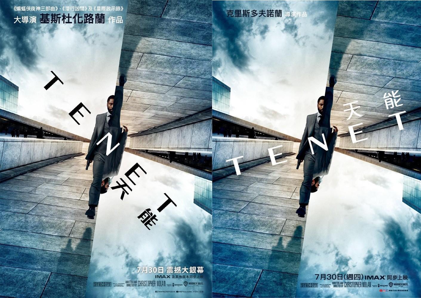allbet客户端下载:诺兰《信条》港台定档海报曝光 先于北美一天上映