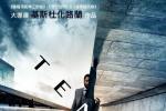 诺兰《信条》港台定档海报曝光 先于北美一天上映