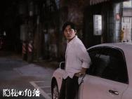《隐秘的角落》6.16开播 秦昊王景春组演技阵容