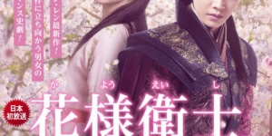 任嘉伦《锦衣之下》日本开播 更名《花样卫士》