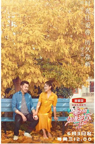 《妻子的浪漫旅行》:爱的双向表达是起点也是