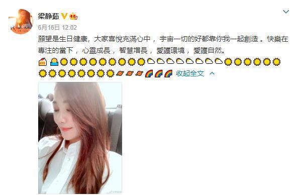 """梁静茹晒照片庆祝42岁生日 身旁""""小蛋糕""""抢"""