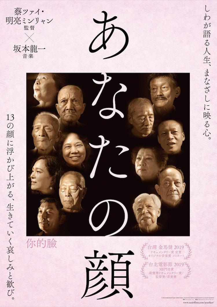 蔡豁亮《你的脸》发布日版海报 6月27日日本上映
