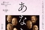 蔡明亮《你的脸》发布日版海报 6月27日日本上映