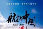 《航拍中国》第三季:这才是我们爱国爱乡的理由