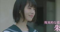 漫改真人电影《恋途未卜》发布预告