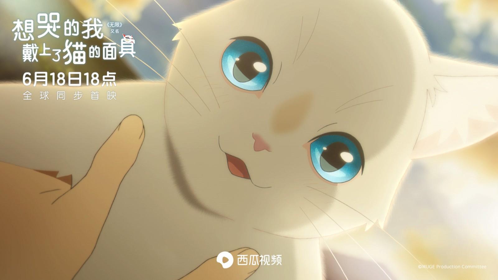 热心治愈!奇幻动画片子《无穷》流媒体平台上线