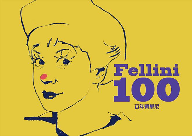 为记念费里尼百年诞辰 香港片子节设出格铺映环节