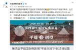 """平遥电影展""""平遥创投""""开启 奖金总额共计78万元"""