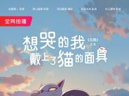 暖心治愈!奇幻动画电影《无限》6.18流媒体平台上线