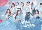 THE9國風造型曝光 藍衣紗袖仙氣飄飄又颯又美