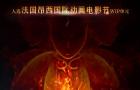 """中国动画入围""""动画界奥斯卡"""" 揭秘《哪吒重生》"""