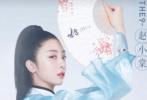 6月19日,刚刚成团不久的THE9为《诛仙》手游拍摄的宣传照曝光。THE9全员以清爽的水蓝色中国风造型出镜,仙气飘飘又飒又美。